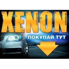 Купить ксенон в Киеве