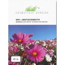 Удобрение для цветов  NPK + микроэлементы 20 г