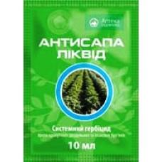 Антисапа Ликвид 10 мл, довсходовый Гербицид