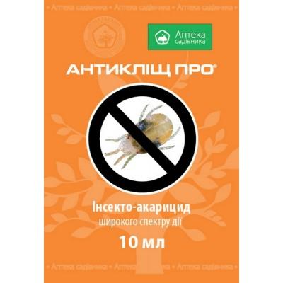 Антикліщ ПРО 10 мл, Инсектицид, код: 1421
